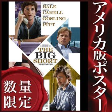 『マネー・ショート 華麗なる大逆転』本日ブルーレイ&DVDリリース!